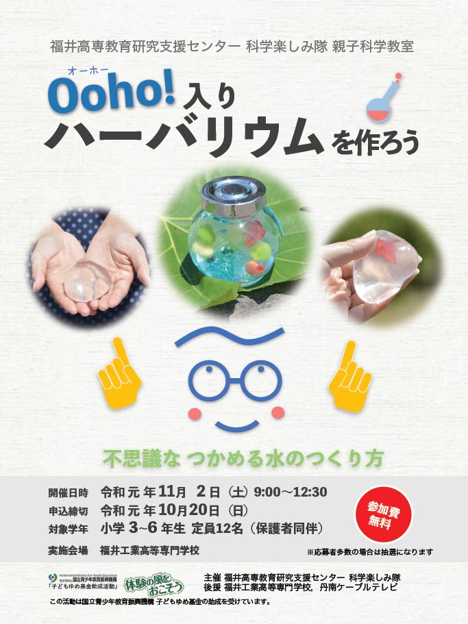 R01_Ooho_flyer.png